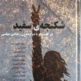 خرید کتاب «شکنجهی سفید» نرگس محمدی