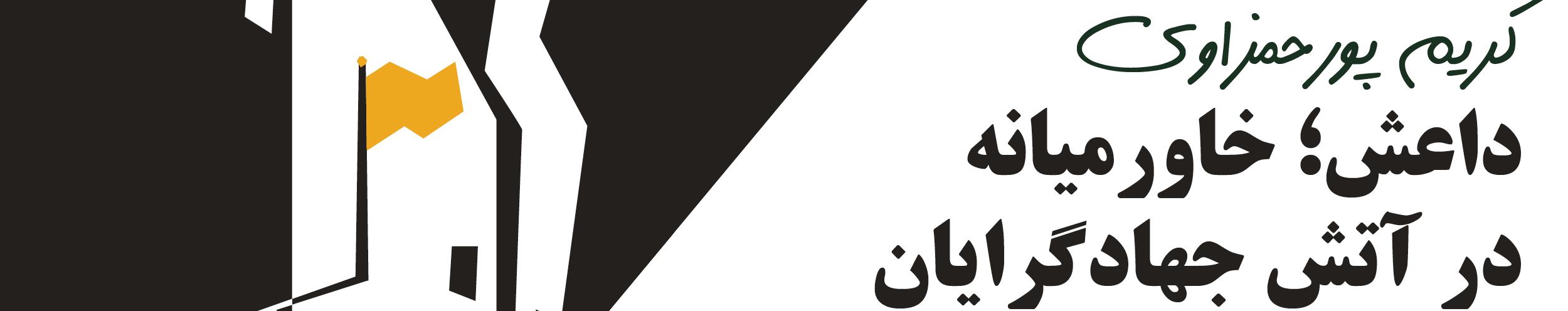 خاورمیانه در آتش جهادگرایان