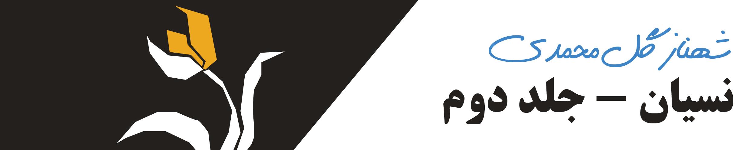 نسیان - جلد دوم