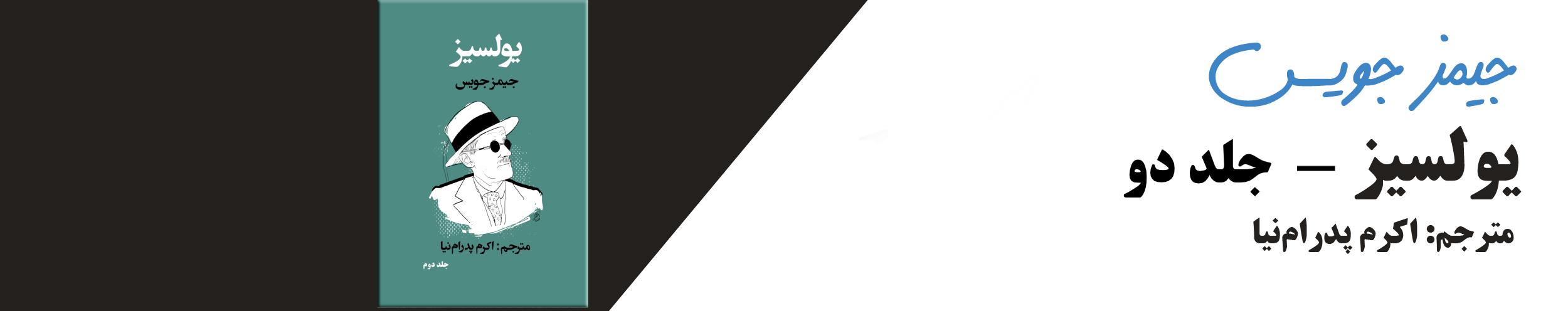یولسیز - جلد دو