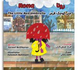 رونا، چتر کوچک قرمز